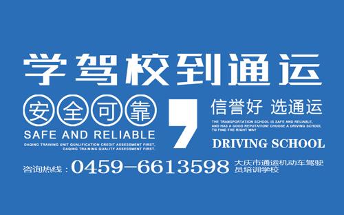 大庆市通运机动车驾驶员培训学校