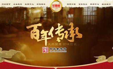黑龙江省花园村酒业有限公司